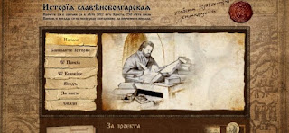 http://istoriata.bg