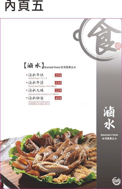 愛食鍋麻辣鴛鴦菜單