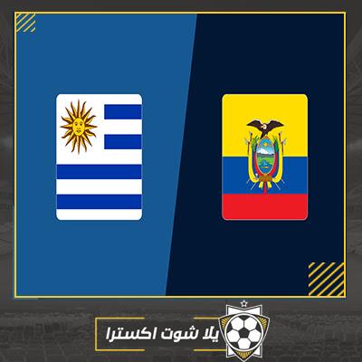بث مباشر مباراة اوروجواي والاكوادور