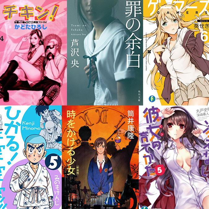 新着Kindleセールおすすめ抽出一覧:角川ラノベ、ミステリー・サスペンス小説、11円~33円マンガが熱い