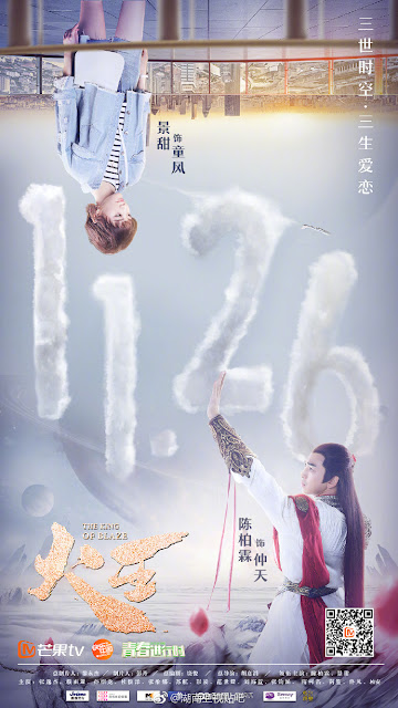 Poster The King of Blaze Jing Tian Chen Bolin