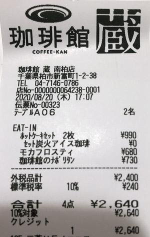 珈琲館 蔵 南柏店 2020/8/20 飲食のレシート