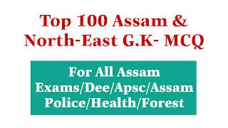 Assamese General Knowledge