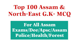 Assam Gk - Assam General Knowledge, Assam History & Culture GK.Gk On Assam -General Knowledge Multiple Choice Questions.Assam State Gk Mcqs For Apsc & Tet Like Exams .Gk Quiz On Assam With Answers,Assam Culture & Literature - General Knowledge Questions And Answers,Assamese Gk For Competitive Exam In Assamese -- Assam Quiz - Asom Quiz ,I Assamese General Knowledge ,Assam General Knowledge State Gk Mcq Questions Answers.  অসমীয়া কুইজ ৷ জ্ঞান সঁফুৰা ৷ অসমীয়া সাধাৰণ জ্ঞান ৷ বুৰঞ্জী কুইজ | চলচ্চিত্ৰ কুইজ | সাহিত্য কুইজ | বিজ্ঞান কুইজ, অসমীয়া নতুন সাধাৰণ জ্ঞান প্ৰশ্ন উত্তৰ-২০২০, বিজ্ঞানভিত্তিক সাধাৰণ জ্ঞান,অসম কুইজ, সাধাৰণ জ্ঞানৰ প্ৰশ্ন,অসমীয়া সাধাৰণ জ্ঞান 2021,