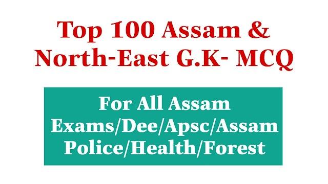 Assamese General Knowledge | Assamese GK & Quiz | Assam GK 2021-সাধাৰণ জ্ঞানৰ প্ৰশ্ন,অসমীয়া সাধাৰণ জ্ঞান 2021,অসমীয়া সাধাৰণ জ্ঞান ২০২১