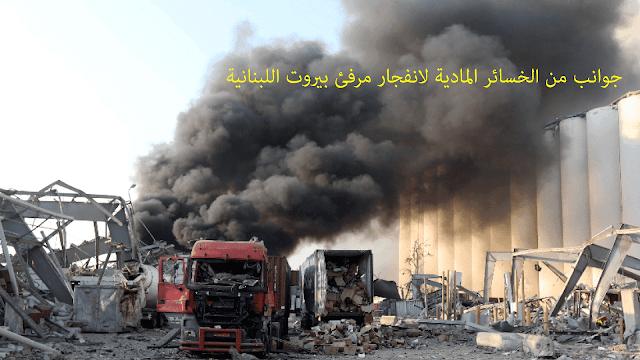جوانب من الانفجار المهول لميناء بيروت الدولي
