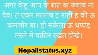 bhojpuri-status-attitude-hindi