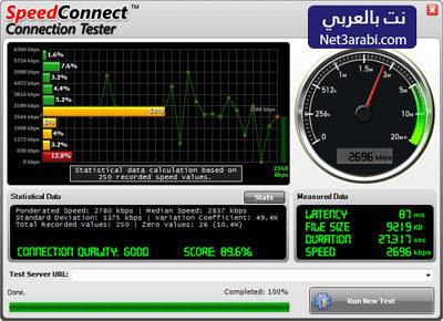 برنامج تسريع النت ويندوز 7