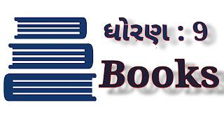 Std 9 Textbook in Gujarati medium