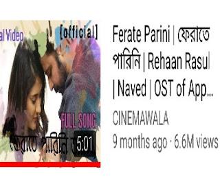 Ferate Parini Ami Lyrics ফেরাতে পারিনি আমি | Bangla Natok Song download lyric
