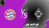 مشاهدة مباراة بايرن ميونخ وبوروسيا مونشنغلادباخ بث مباشر كورة لايف اليوم 08-05-2021 في الدوري الالماني