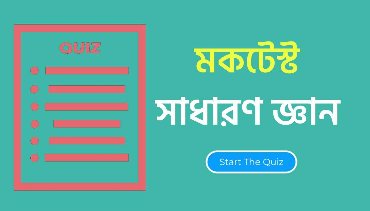 Bengali GK Quiz for Competitive Exam Part-81