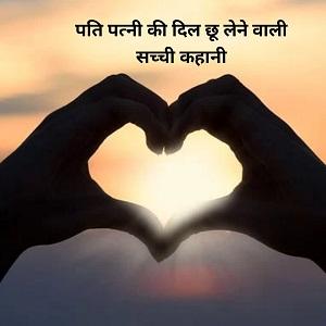 heart touching love story of husband and wife,motivational and inspirational story of husband and wifelove story of husband wife, kahani pati patni ki