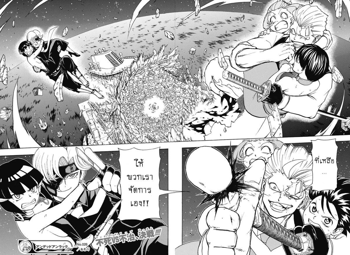อ่านการ์ตูน Undead Unluck ตอนที่ 26 หน้าที่ 16