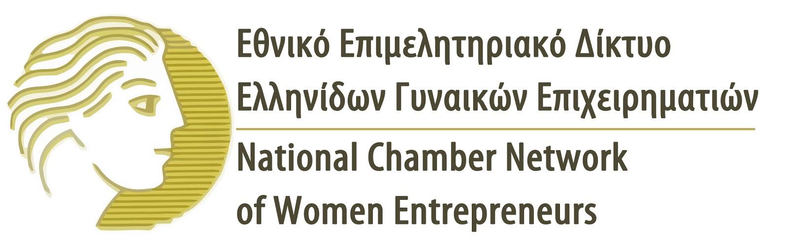 Το ΕΕΔΕΓΕ υποστηρίζει επιχειρήσεις