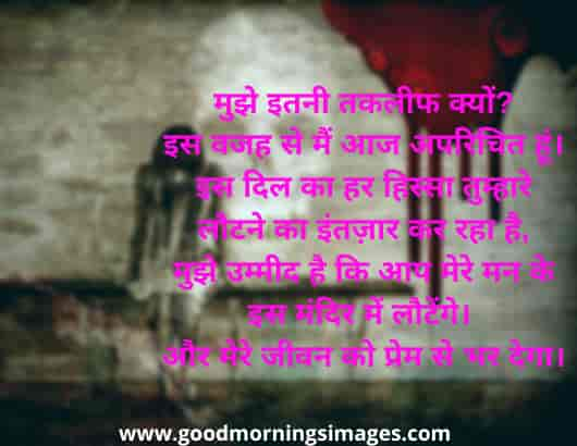 sad shayari on friends