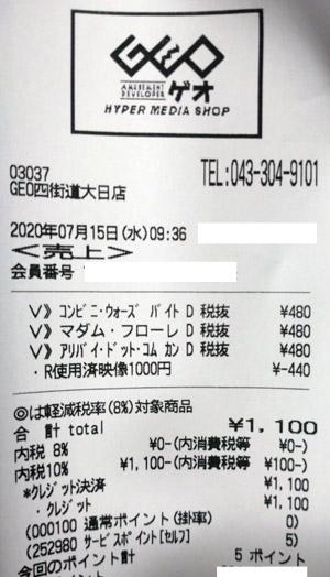 GEO ゲオ 四街道大日店 2020/7/15 のレシート
