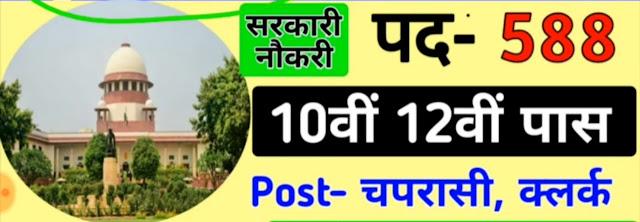 https://www.sarkariresulthindime.com/2019/06/Supreme-Court-bharti-2019.html?m=1