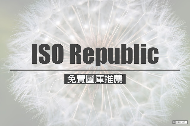 【行銷手札】免費圖庫網站推薦,社群、內容行銷秒強大 - ISO Republic
