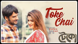Toke Chai-Teko Lyrics