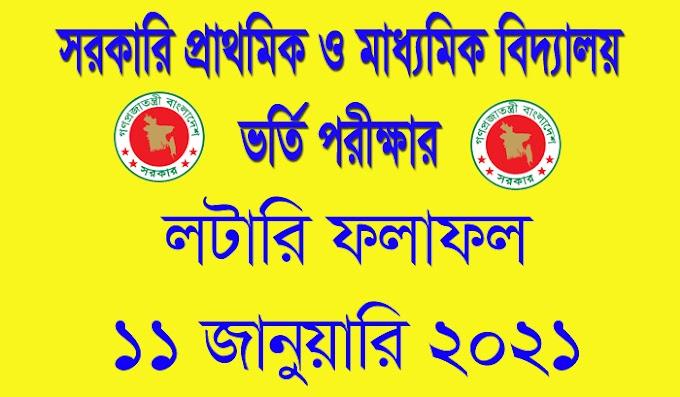 GSA Lottery Result 2021 | www.gsa.teletalk.com.bd