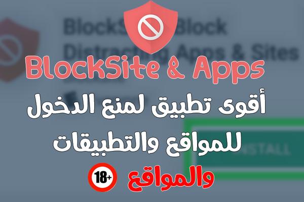 تعرف على BlockSite & Apps أحد أقوى تطبيقات منع الدخول للمواقع والتطبيقات