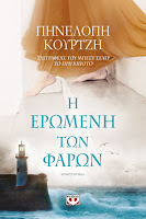 https://www.culture21century.gr/2019/12/h-erwmenh-twn-farwn-ths-phnelophs-koyrtzh-book-review.html
