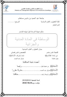 مذكرة ماستر: الوساطة في المادة المدنية والجزائية PDF