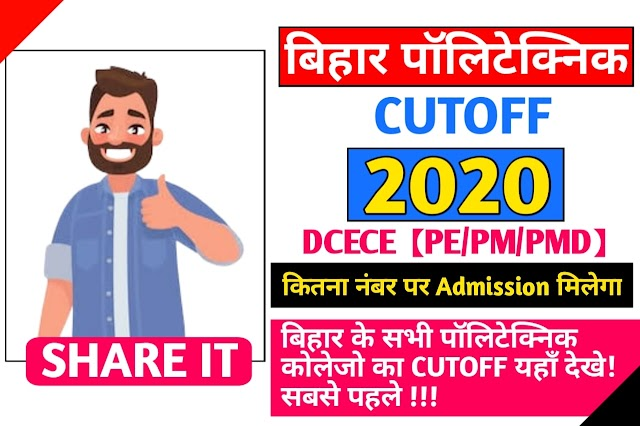 Bihar Polytechnic Cutoff 2020 | Check DCECE Opening & Closing Rank