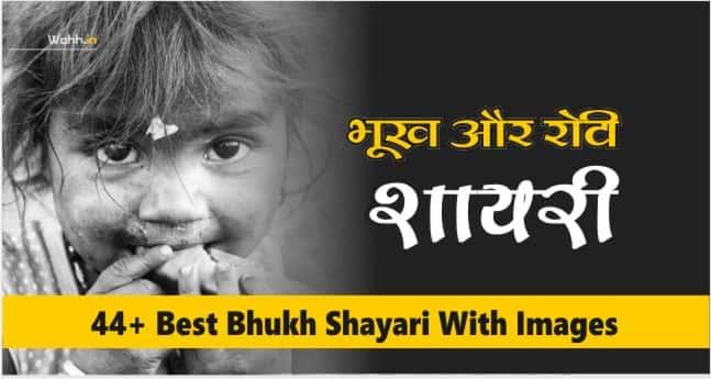 Bhukh Shayari With Images
