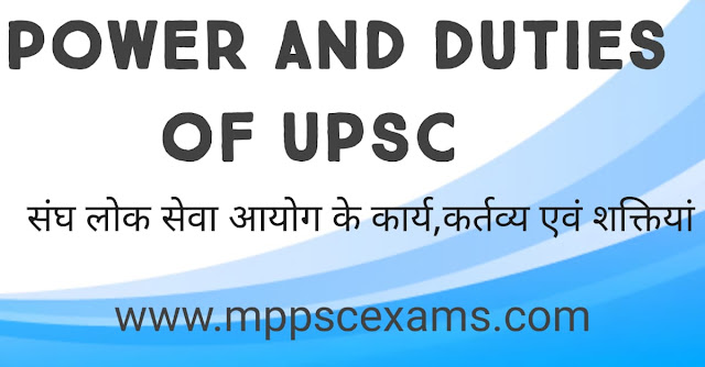 power and duties of UPSC in Hindi?