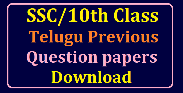 SSC/10th Class Telugu Previous Question papers Download /2020/03/SSC-10th-Class-Telugu-Previous-Question-papers-Download.html