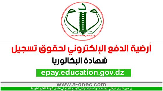 الموقع الرسمي للدفع الالكتروني لحقوق التسجيل - شهادة البكالوريا 2021 bac