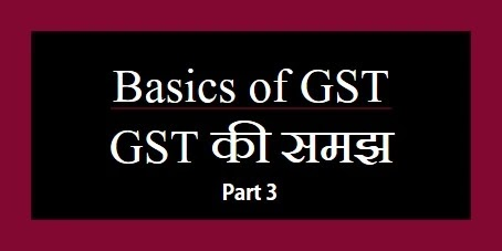 How to work GST