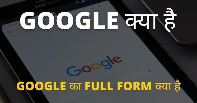 Google कैसे काम करता है Google ka fullform kya hai, गूगल किसने बनाया!