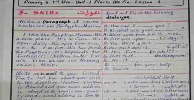 شرح الدرس الاول في الانجليزي للصف السادس الابتدائي الترم الاول 2021 pdf