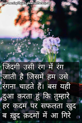Good Morning Sms In Hindi, Good Morning Sms In Hindi,  Good Morning Sms Hindi Love, 2 Line Good Morning Sms in Hindi For Girlfriend, Khubhsurat Good Morning Shayari, GM Sms in Hindi