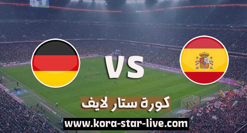 مشاهدة مباراة اسبانيا وألمانيا بث مباشر رابط كورة ستار لايف 17-11-2020 في دوري الأمم الأوروبية