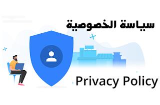 صفحة سياسة الخصوصية جاهزة