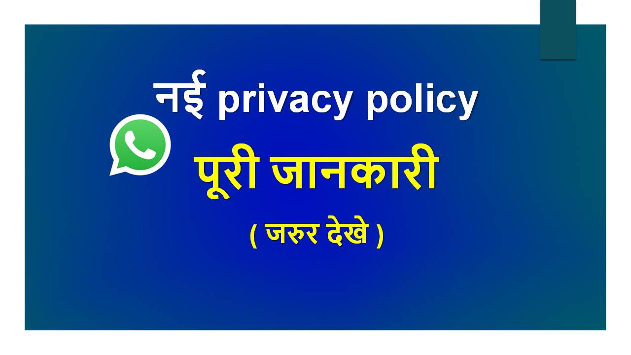 whatsapp-new-privacy-policy-in-hindi