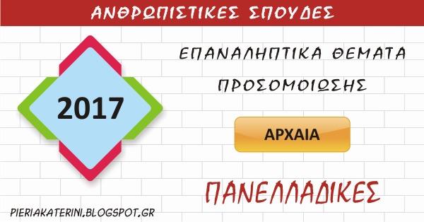 Πανελλαδικές εξετάσεις 2017: Επαναληπτικά θέματα προσομοίωσης στα Αρχαία Ελληνικά (Απαντήσεις)