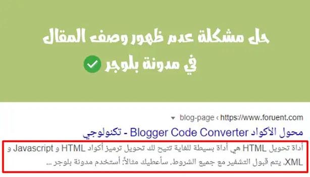 وصف مدونة بلوجر