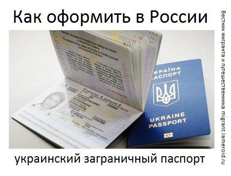 Как оформить украинский загранпаспорт в России (памятка)