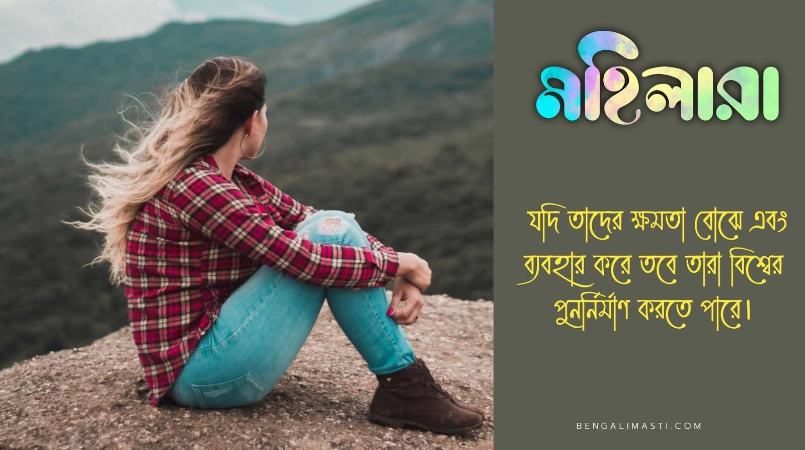 Bangla Inspire girl status