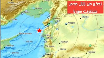 الاعلام الروسي ومتخصص زلازل يحذر السوريين من زلزال مدمر يضرب الساحل السوري