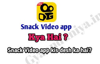 Snack Video App Kya Hai? Snack Video App Kaise Use Kare? Snack Video App Kis Des Ka Hai?