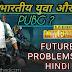 भारतीय युवा और PUBG GAME ? PUBG EDICTED हो रहे हैं भारतीय युवा !