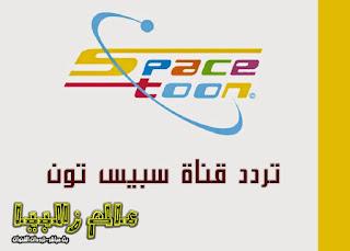 تردد spacetone