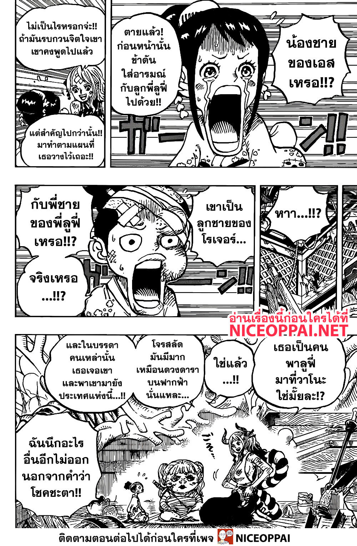 อ่านการ์ตูน One Piece ตอนที่ 999 หน้าที่ 14
