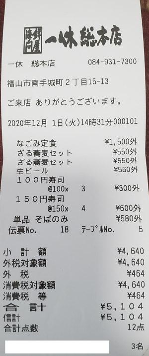 海鮮問屋一休 総本店 2020/12/1 飲食のレシート
